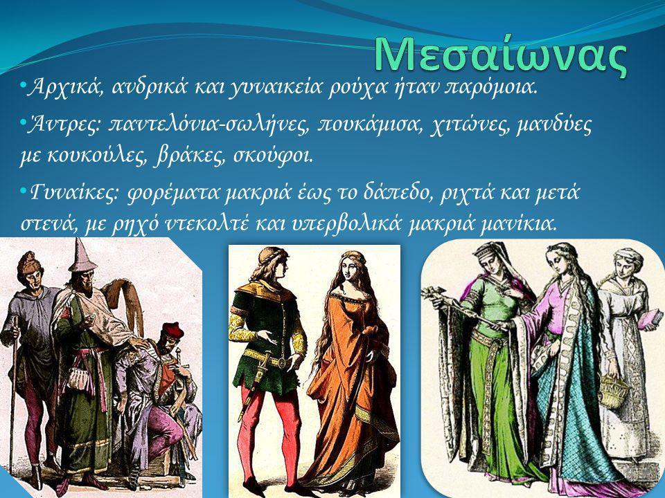 Μεσαίωνας Αρχικά, ανδρικά και γυναικεία ρούχα ήταν παρόμοια.