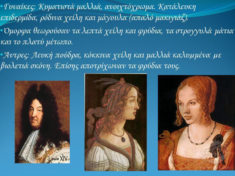 Γυναίκες: Κυματιστά μαλλιά, ανοιχτόχρωμα