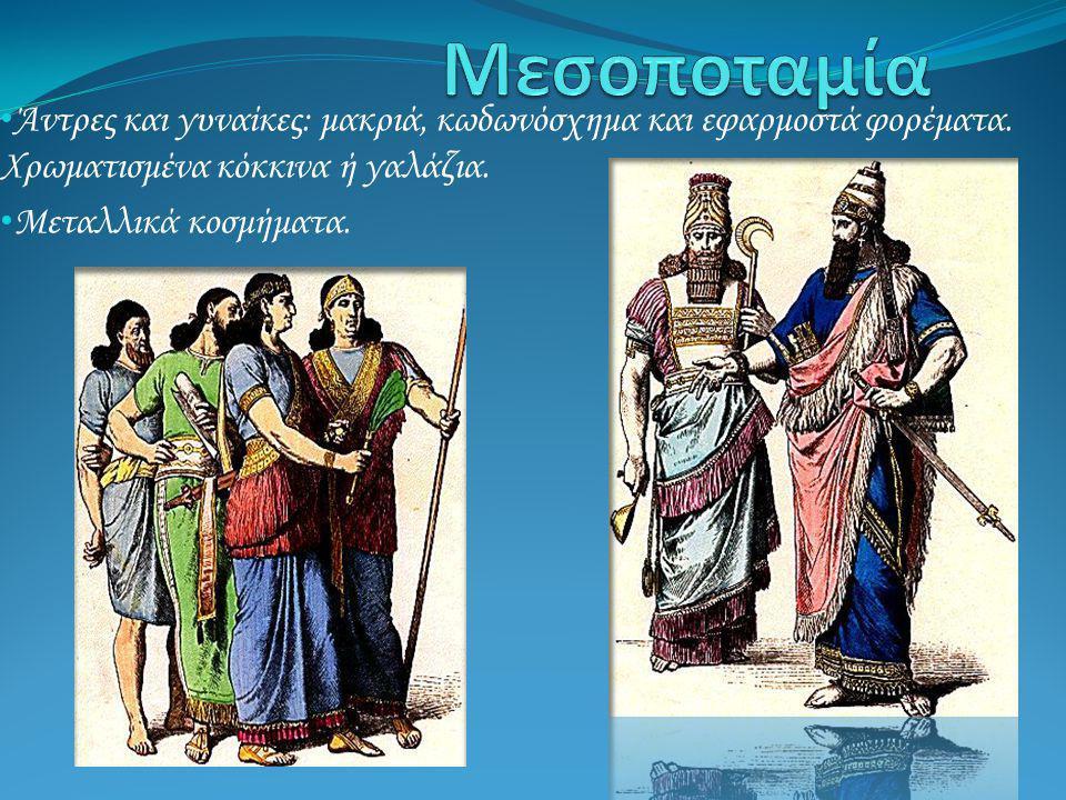Μεσοποταμία Άντρες και γυναίκες: μακριά, κωδωνόσχημα και εφαρμοστά φορέματα. Χρωματισμένα κόκκινα ή γαλάζια.