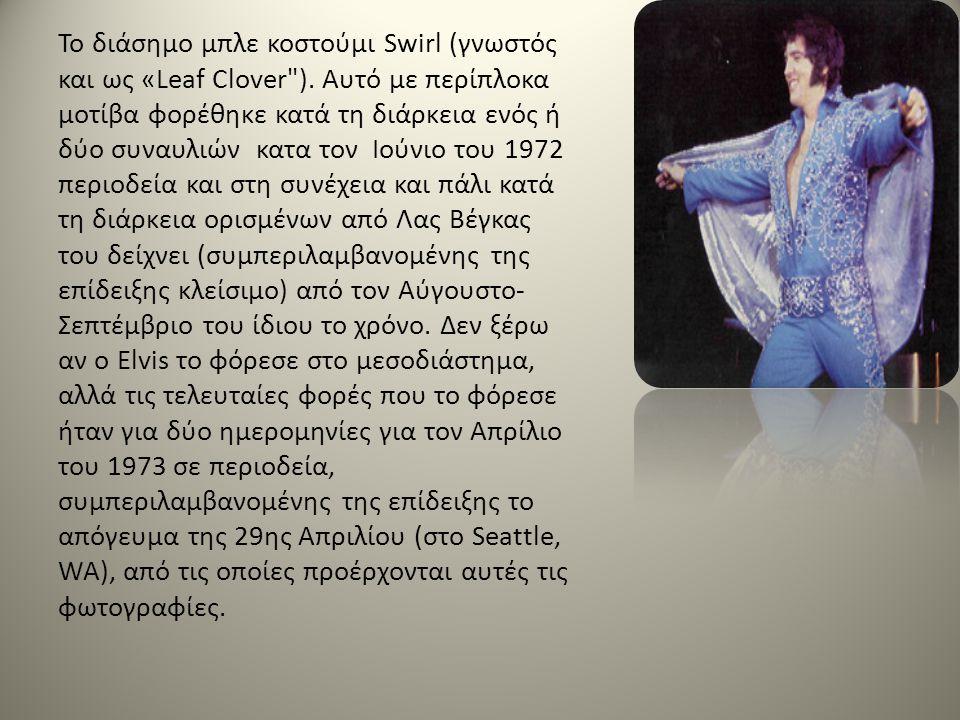 Το διάσημο μπλε κοστούμι Swirl (γνωστός και ως «Leaf Clover )