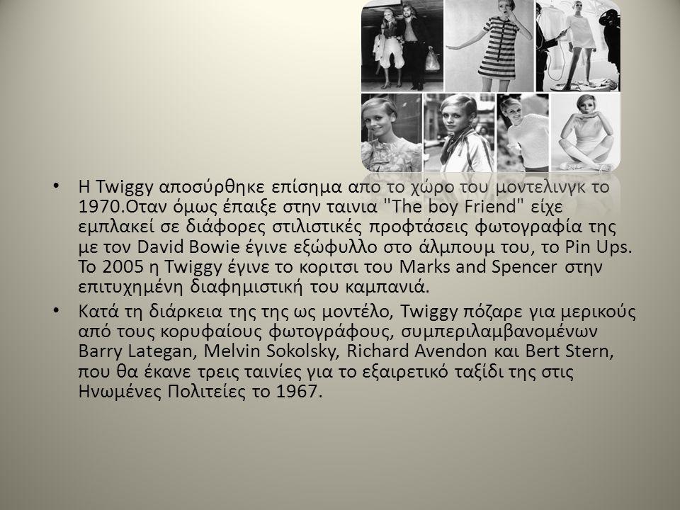 H Twiggy αποσύρθηκε επίσημα απο το χώρο του μοντελινγκ το 1970