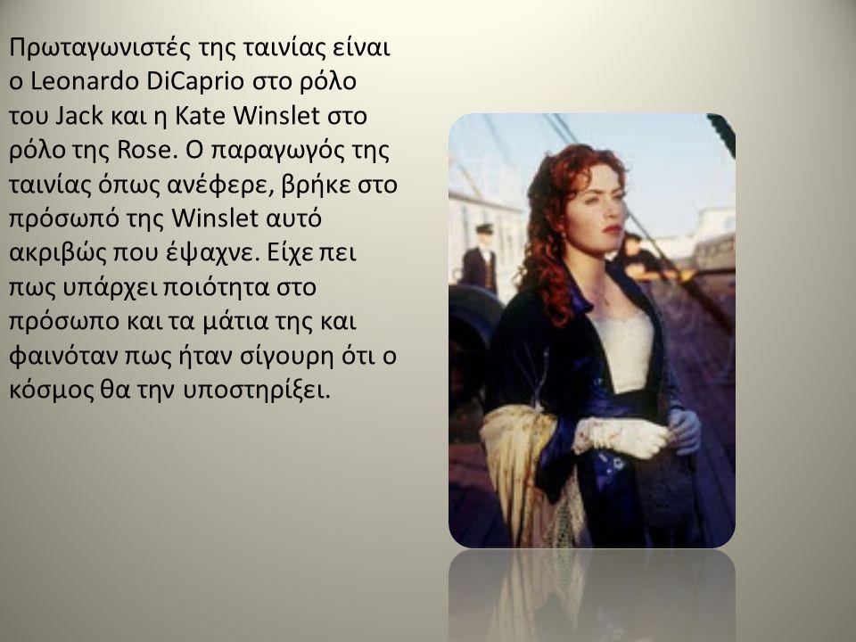 Πρωταγωνιστές της ταινίας είναι o Leonardo DiCaprio στο ρόλο του Jack και η Kate Winslet στο ρόλο της Rose.