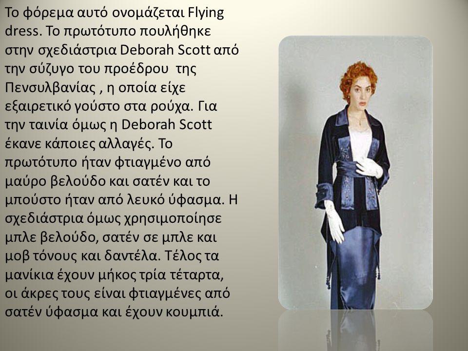 Το φόρεμα αυτό ονομάζεται Flying dress