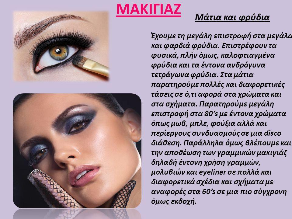 ΜΑΚΙΓΙΑΖ Μάτια και φρύδια