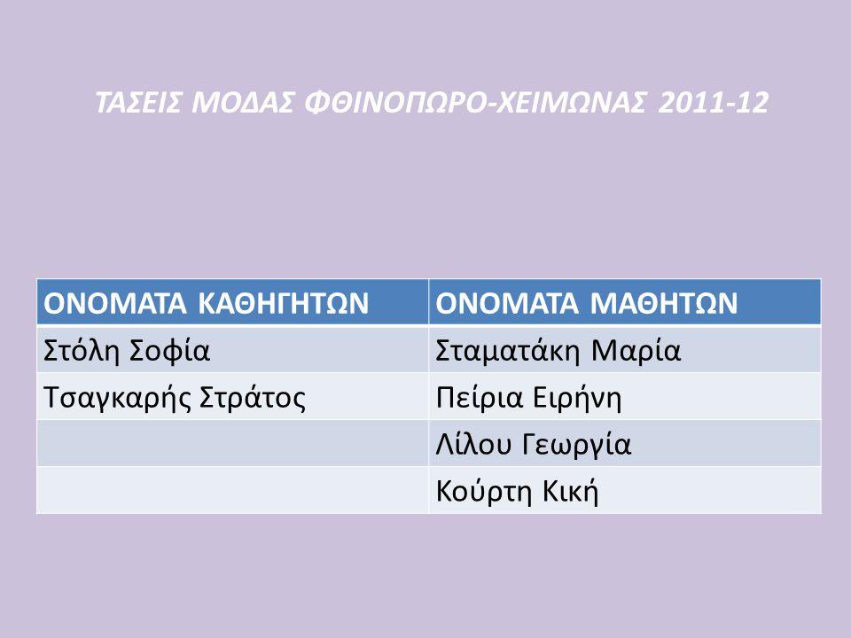 ΤΑΣΕΙΣ ΜΟΔΑΣ ΦΘΙΝΟΠΩΡΟ-ΧΕΙΜΩΝΑΣ 2011-12