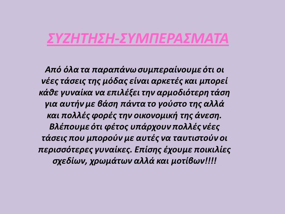 ΣΥΖΗΤΗΣΗ-ΣΥΜΠΕΡΑΣΜΑΤΑ