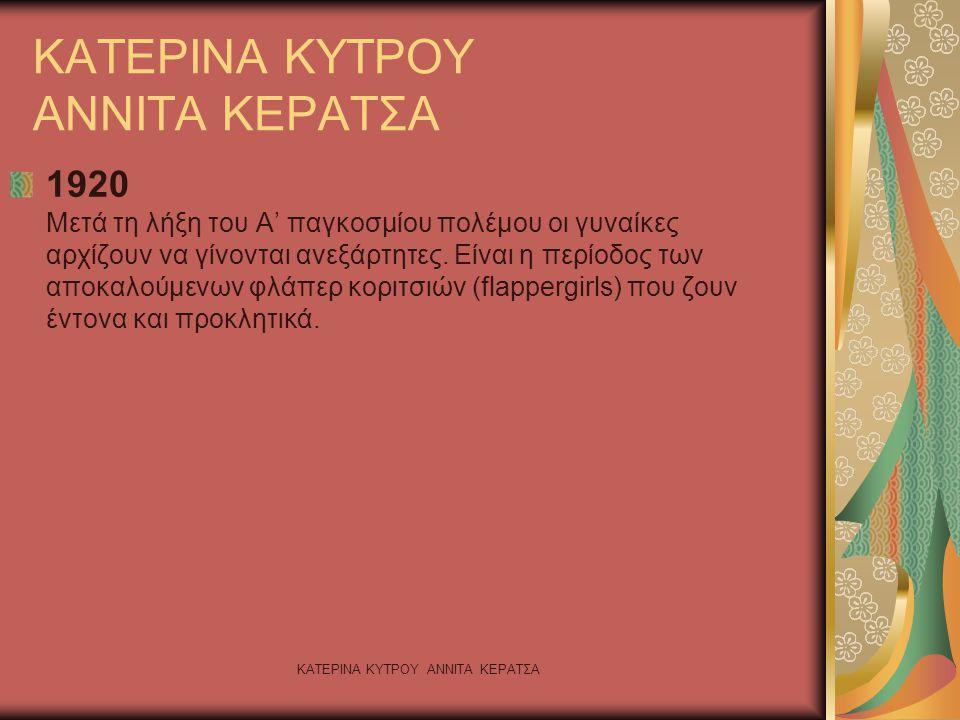 ΚΑΤΕΡΙΝΑ ΚΥΤΡΟΥ ΑΝΝΙΤΑ ΚΕΡΑΤΣΑ