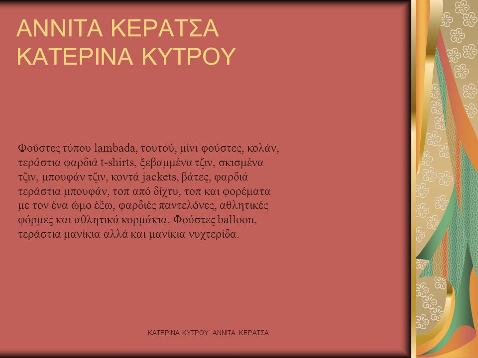 ΑΝΝΙΤΑ ΚΕΡΑΤΣΑ ΚΑΤΕΡΙΝΑ ΚΥΤΡΟΥ