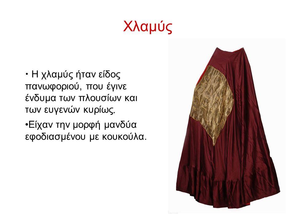 Χλαμύς Η χλαμύς ήταν είδος πανωφοριού, που έγινε ένδυμα των πλουσίων και των ευγενών κυρίως.
