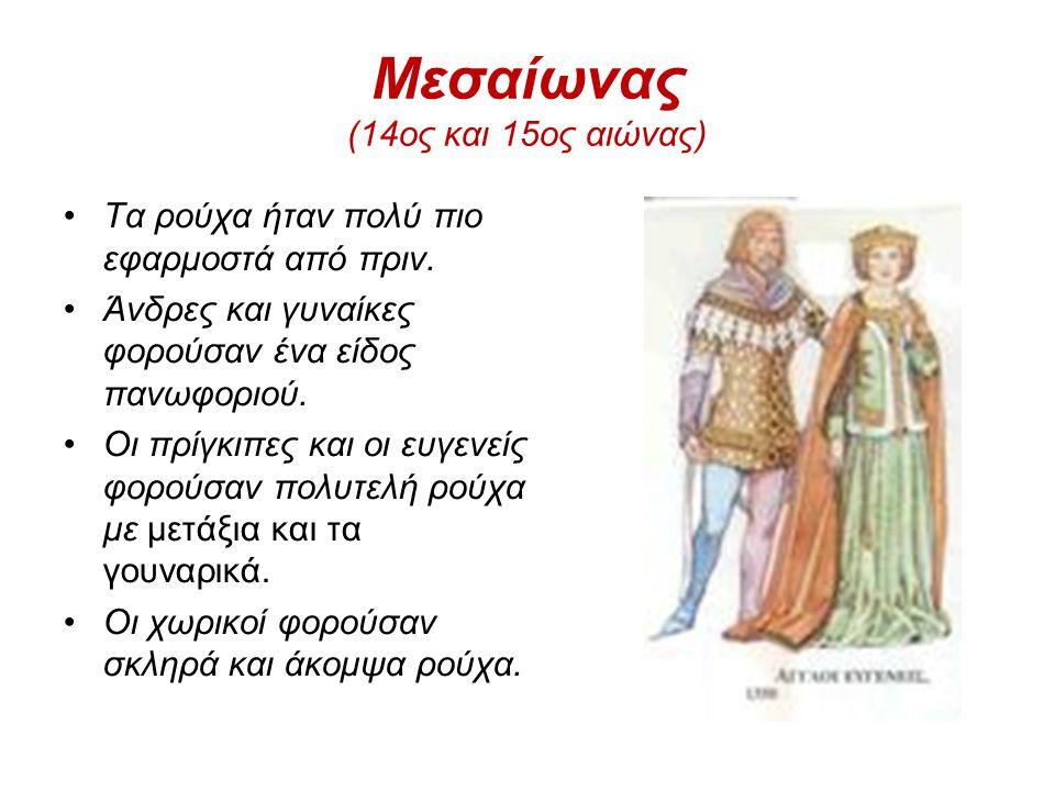 Μεσαίωνας (14ος και 15ος αιώνας)