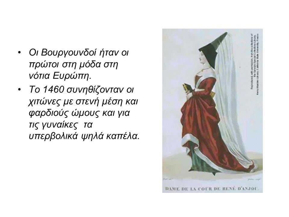 Οι Βουργουνδοί ήταν οι πρώτοι στη μόδα στη νότια Ευρώπη.
