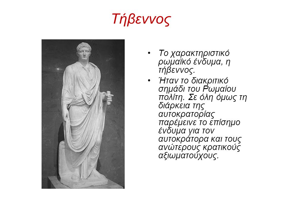 Τήβεννος Το χαρακτηριστικό ρωμαϊκό ένδυμα, η τήβεννος.