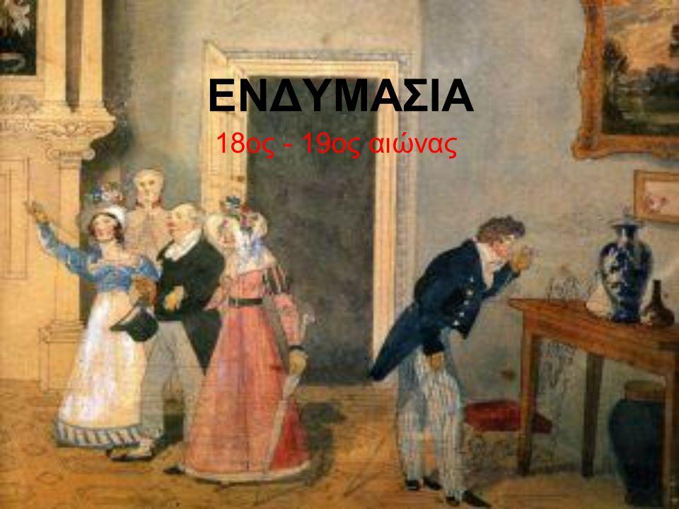 ΕΝΔΥΜΑΣΙΑ 18ος - 19ος αιώνας