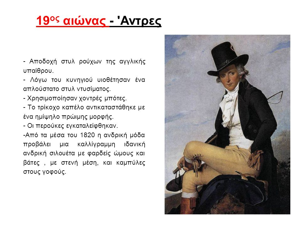 19ος αιώνας - Αντρες - Αποδοχή στυλ ρούχων της αγγλικής υπαίθρου.