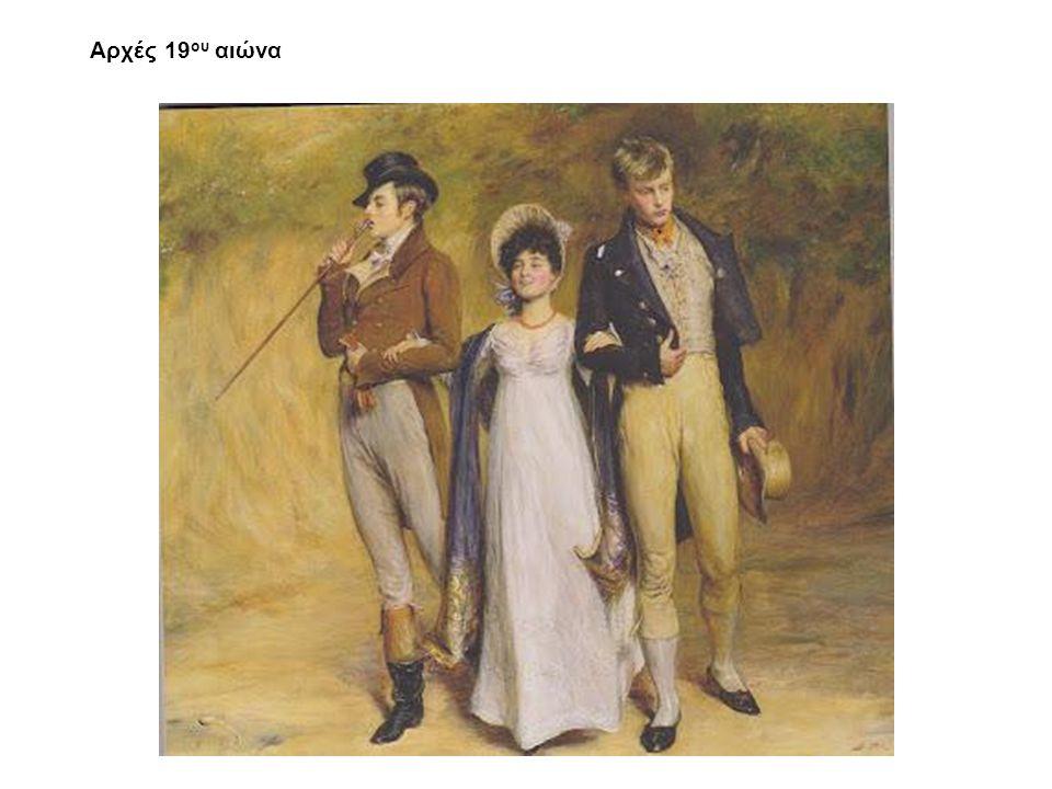 Αρχές 19ου αιώνα