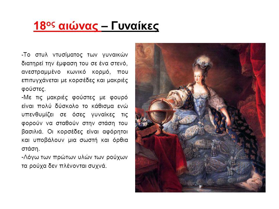 18ος αιώνας – Γυναίκες