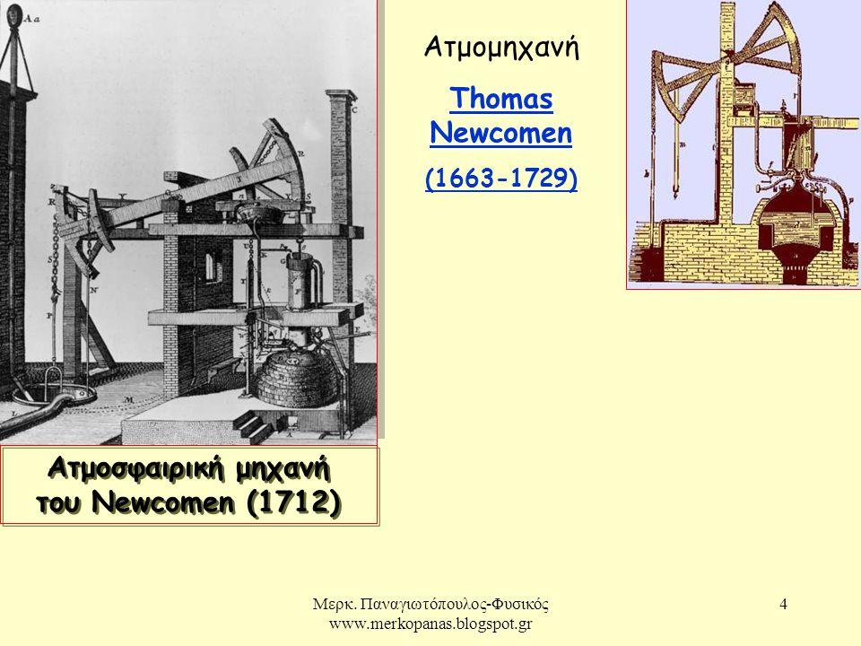 Ατμοσφαιρική μηχανή του Newcomen (1712)