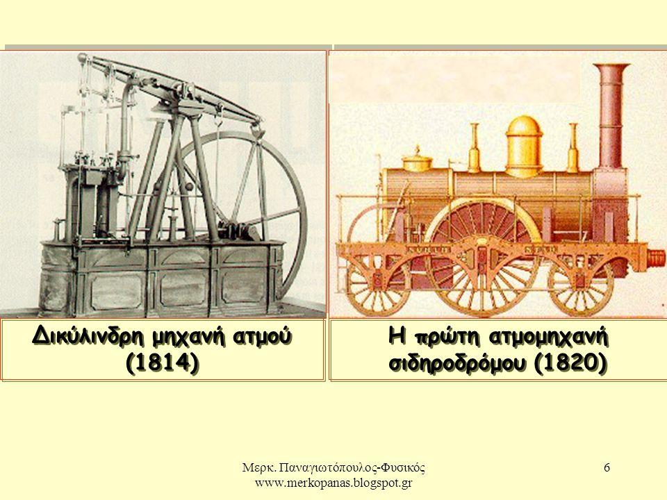 Δικύλινδρη μηχανή ατμού (1814)