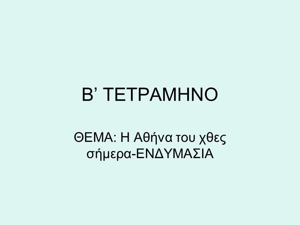 ΘΕΜΑ: Η Αθήνα του χθες σήμερα-ΕΝΔΥΜΑΣΙΑ