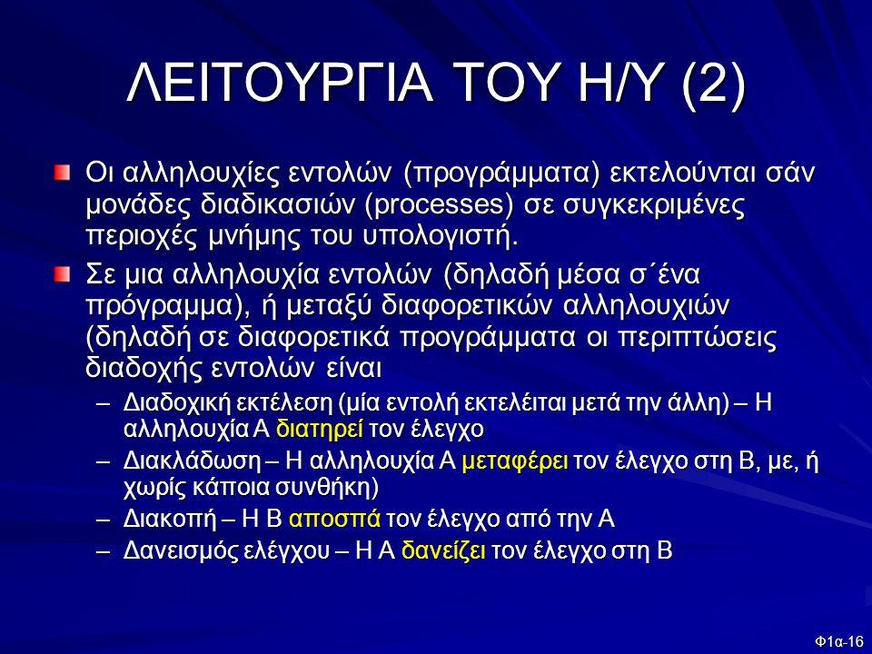 ΛΕΙΤΟΥΡΓΙΑ ΤΟΥ Η/Υ (2)