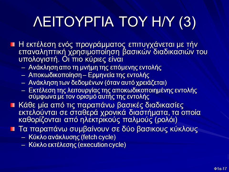 ΛΕΙΤΟΥΡΓΙΑ ΤΟΥ Η/Υ (3)