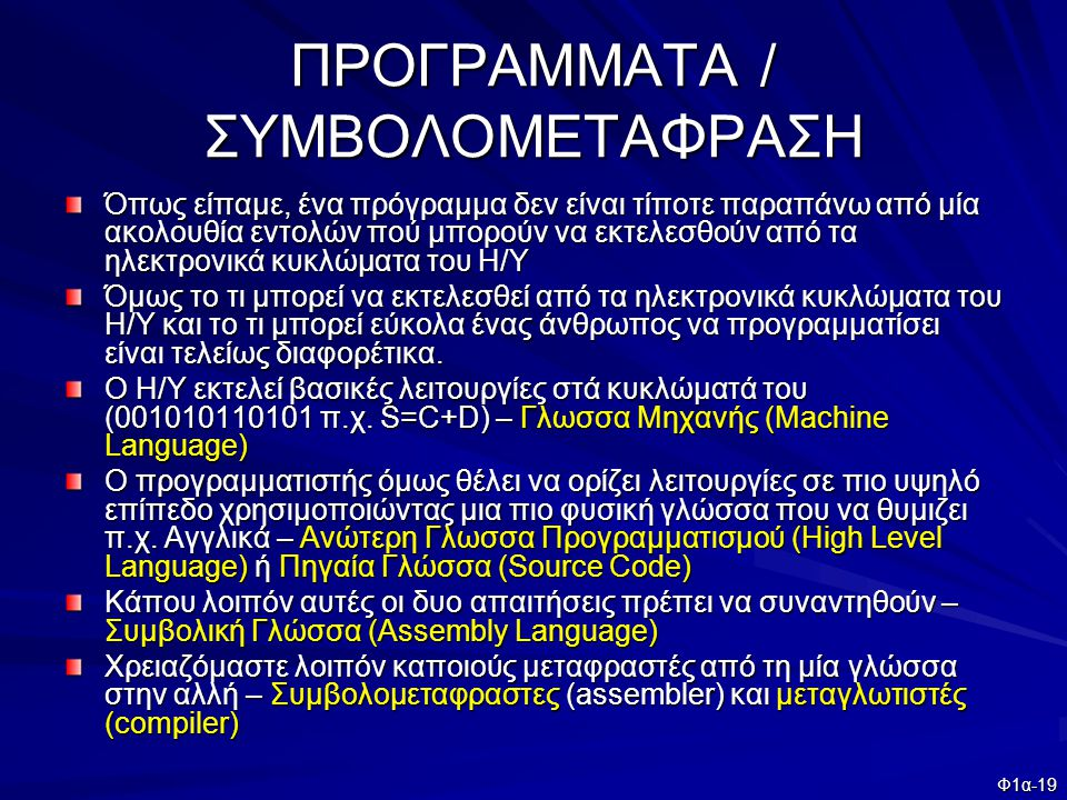 ΠΡΟΓΡΑΜΜΑΤΑ / ΣΥΜΒΟΛΟΜΕΤΑΦΡΑΣΗ