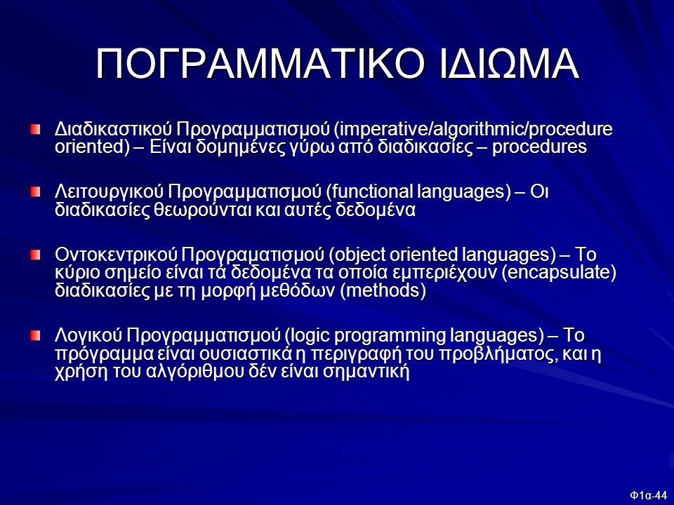 ΠΟΓΡΑΜΜΑΤΙΚΟ ΙΔΙΩΜΑ Διαδικαστικού Προγραμματισμού (imperative/algorithmic/procedure oriented) – Είναι δομημένες γύρω από διαδικασίες – procedures.