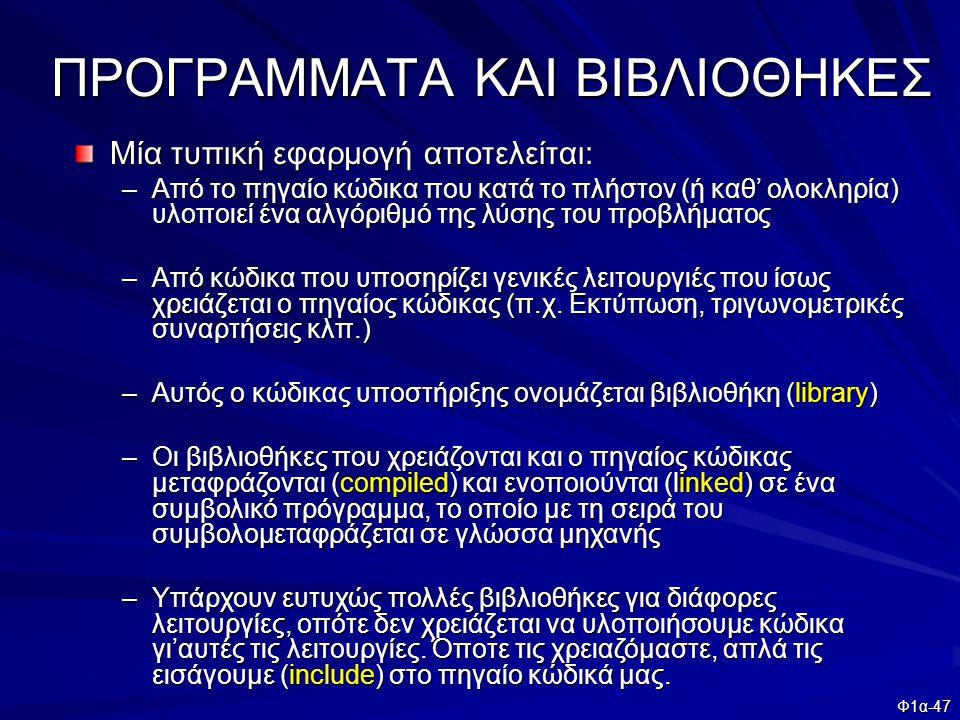ΠΡΟΓΡΑΜΜΑΤΑ ΚΑΙ ΒΙΒΛΙΟΘΗΚΕΣ