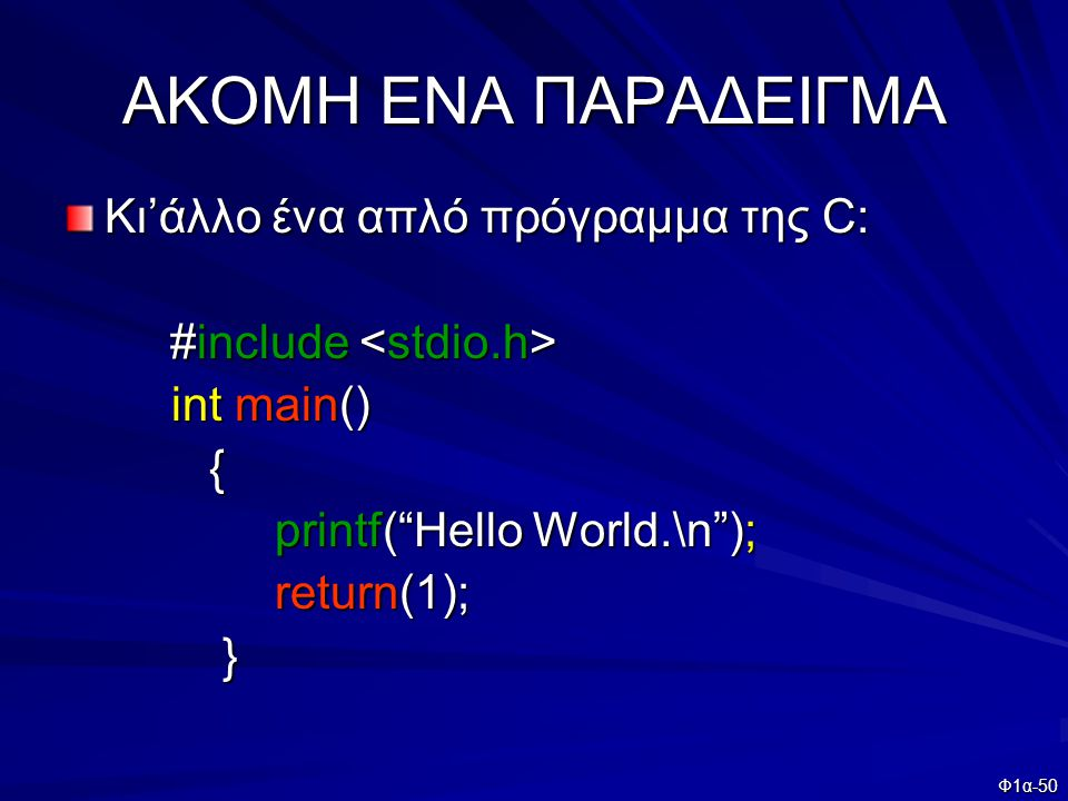 AKOMH ENA ΠΑΡΑΔΕΙΓΜΑ Κι'άλλο ένα απλό πρόγραμμα της C: