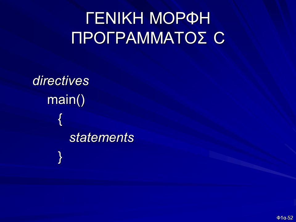 ΓΕΝΙΚΗ ΜΟΡΦΗ ΠΡΟΓΡΑΜΜΑΤΟΣ C