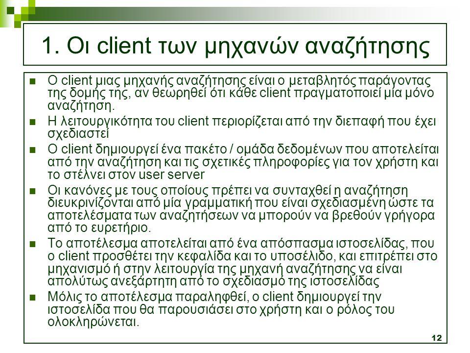 1. Οι client των μηχανών αναζήτησης