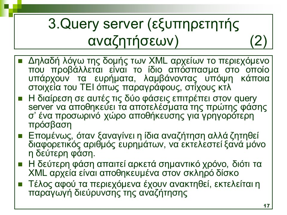 3.Query server (εξυπηρετητής αναζητήσεων) (2)