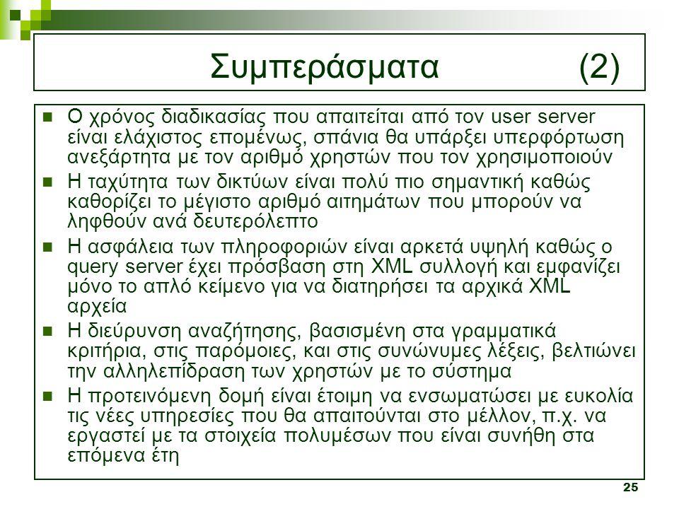 Συμπεράσματα (2)