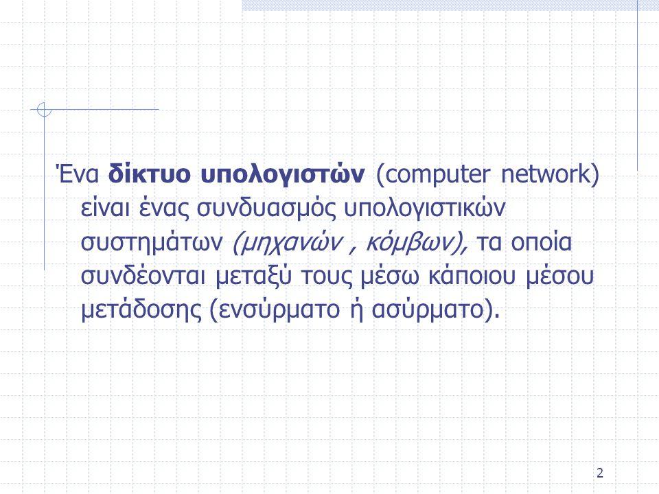 Ένα δίκτυο υπολογιστών (computer network) είναι ένας συνδυασμός υπολογιστικών συστημάτων (μηχανών , κόμβων), τα οποία συνδέονται μεταξύ τους μέσω κάποιου μέσου μετάδοσης (ενσύρματο ή ασύρματο).