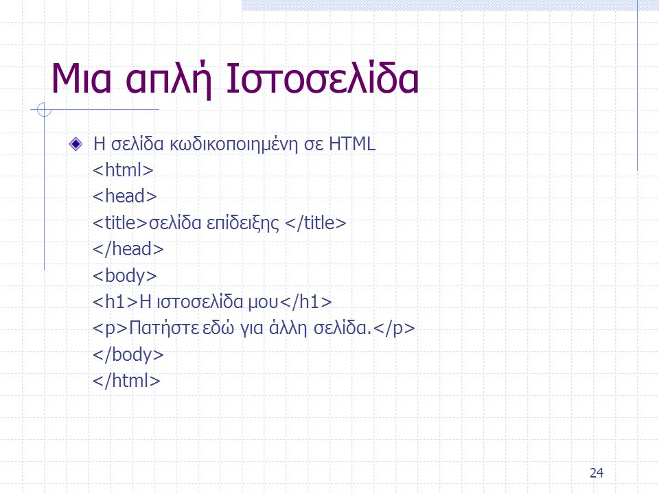 Μια απλή Ιστοσελίδα Η σελίδα κωδικοποιημένη σε HTML <html>