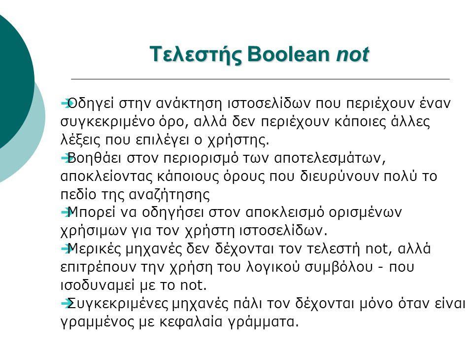 Τελεστής Boolean not
