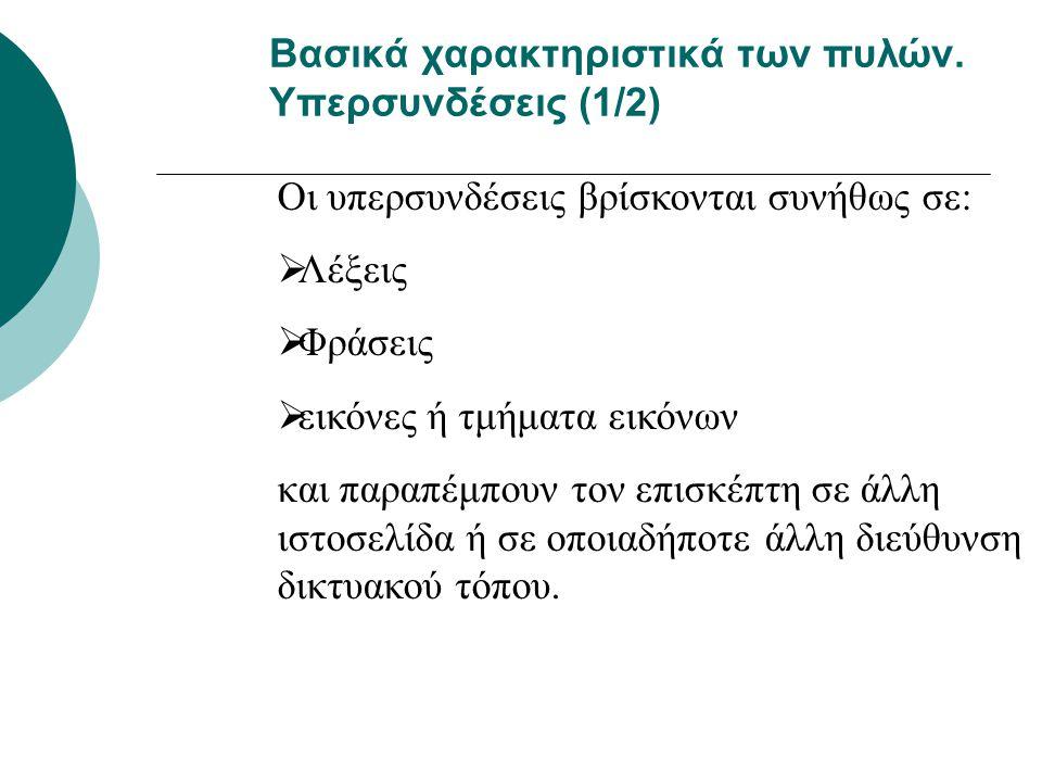 Βασικά χαρακτηριστικά των πυλών. Υπερσυνδέσεις (1/2)