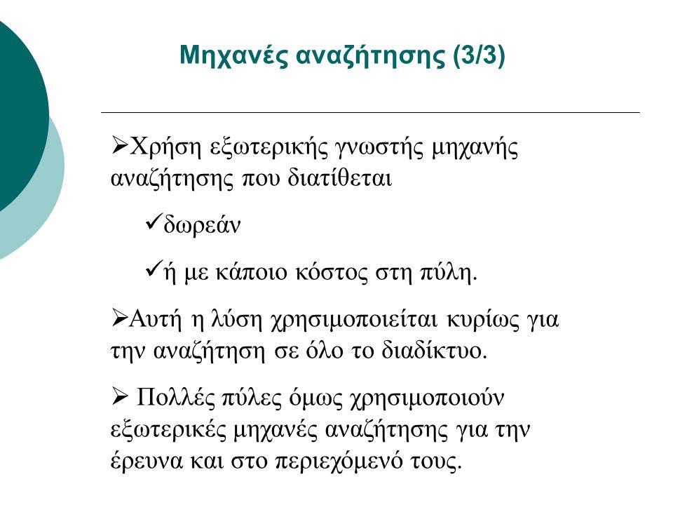 Μηχανές αναζήτησης (3/3)
