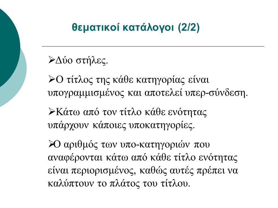 θεματικοί κατάλογοι (2/2)