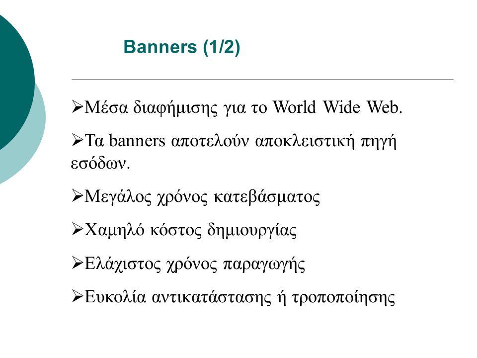 Banners (1/2) Μέσα διαφήμισης για το World Wide Web. Τα banners αποτελούν αποκλειστική πηγή εσόδων.