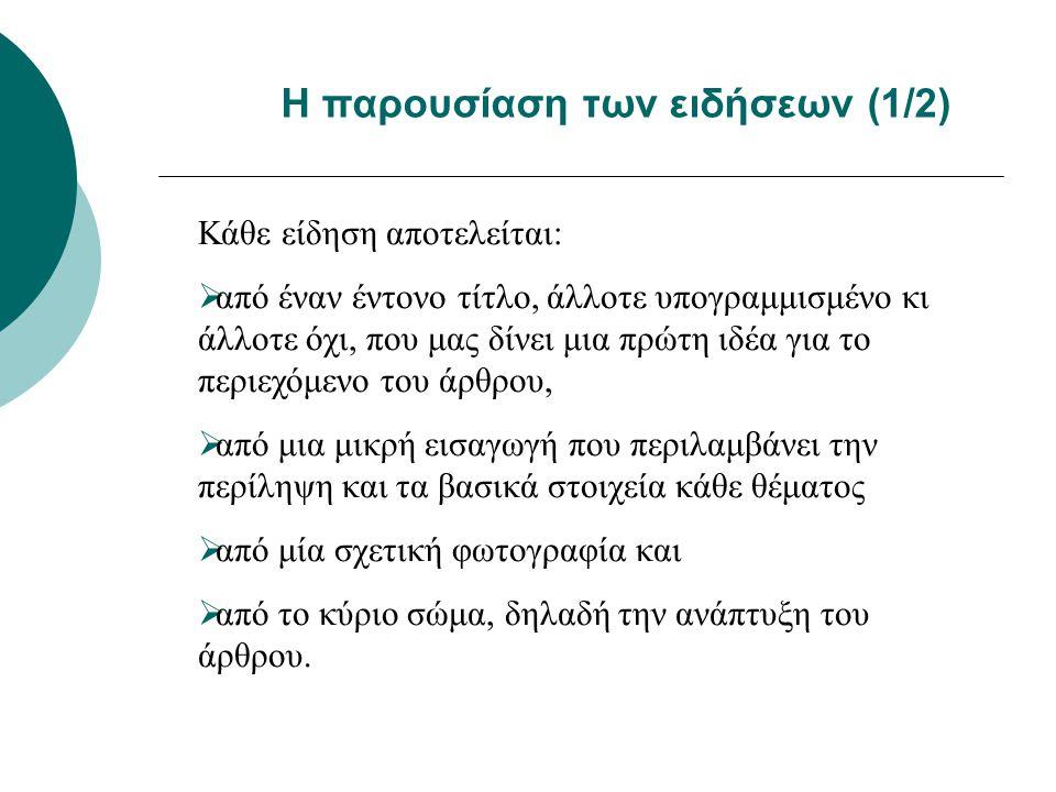 Η παρουσίαση των ειδήσεων (1/2)