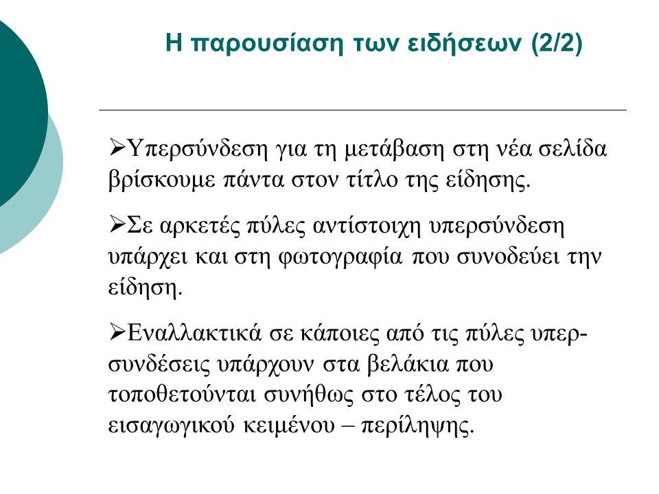 Η παρουσίαση των ειδήσεων (2/2)