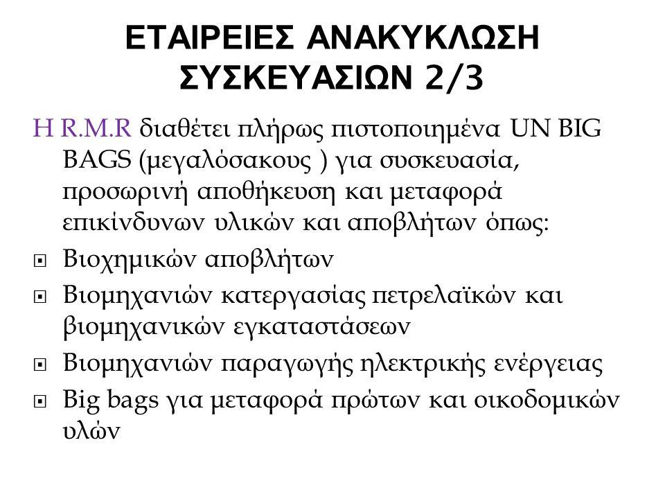 ΕΤΑΙΡΕΙΕΣ ΑΝΑΚΥΚΛΩΣΗ ΣΥΣΚΕΥΑΣΙΩΝ 2/3
