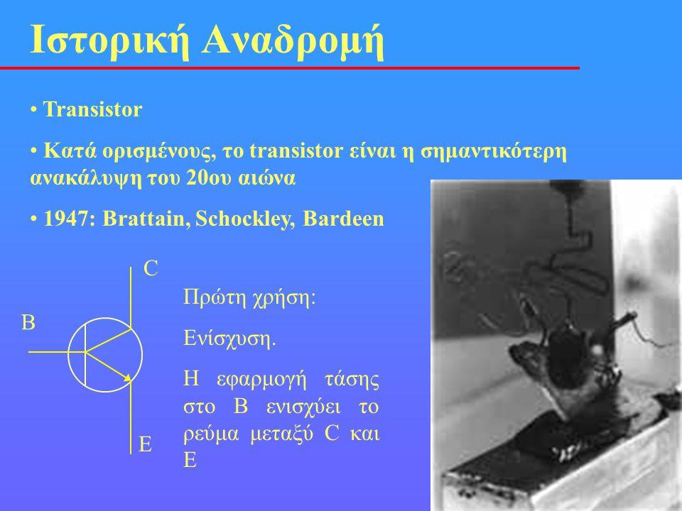 Ιστορική Αναδρομή Transistor