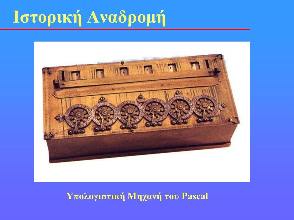 Υπολογιστική Μηχανή του Pascal