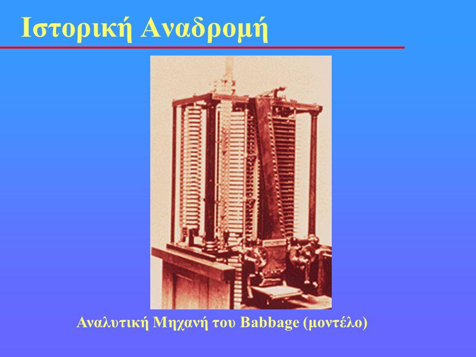 Αναλυτική Μηχανή του Babbage (μοντέλο)