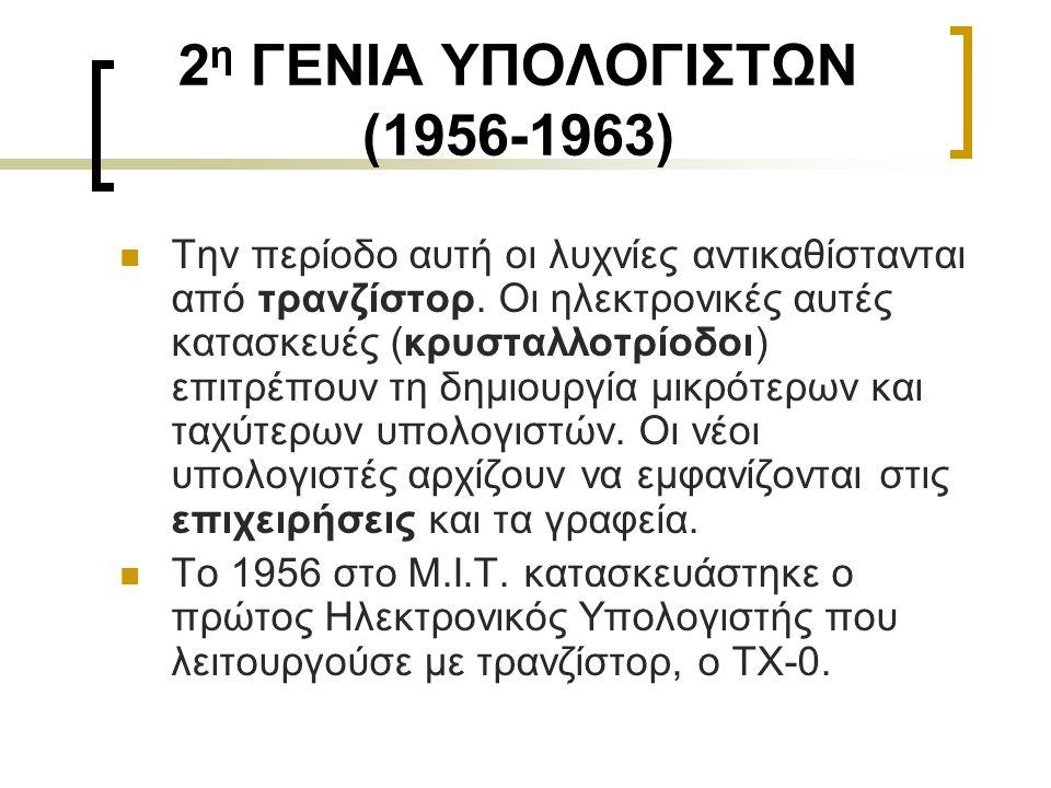 2η ΓΕΝΙΑ ΥΠΟΛΟΓΙΣΤΩΝ (1956-1963)