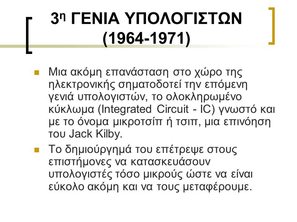 3η ΓΕΝΙΑ ΥΠΟΛΟΓΙΣΤΩΝ (1964-1971)