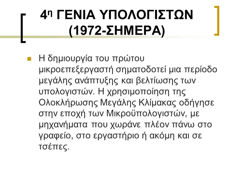 4η ΓΕΝΙΑ ΥΠΟΛΟΓΙΣΤΩΝ (1972-ΣΗΜΕΡΑ)
