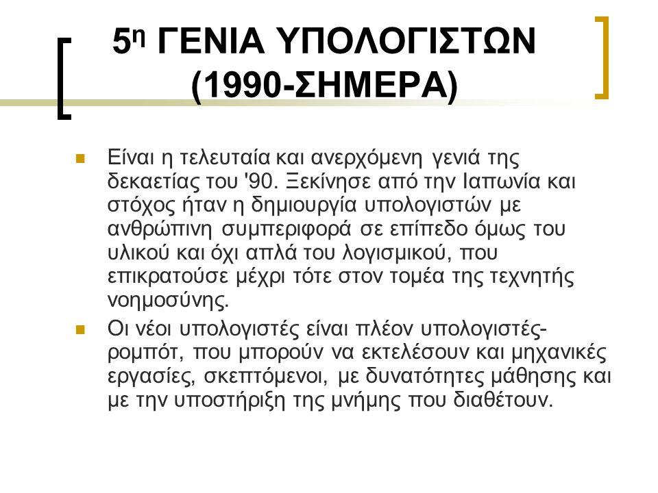 5η ΓΕΝΙΑ ΥΠΟΛΟΓΙΣΤΩΝ (1990-ΣΗΜΕΡΑ)